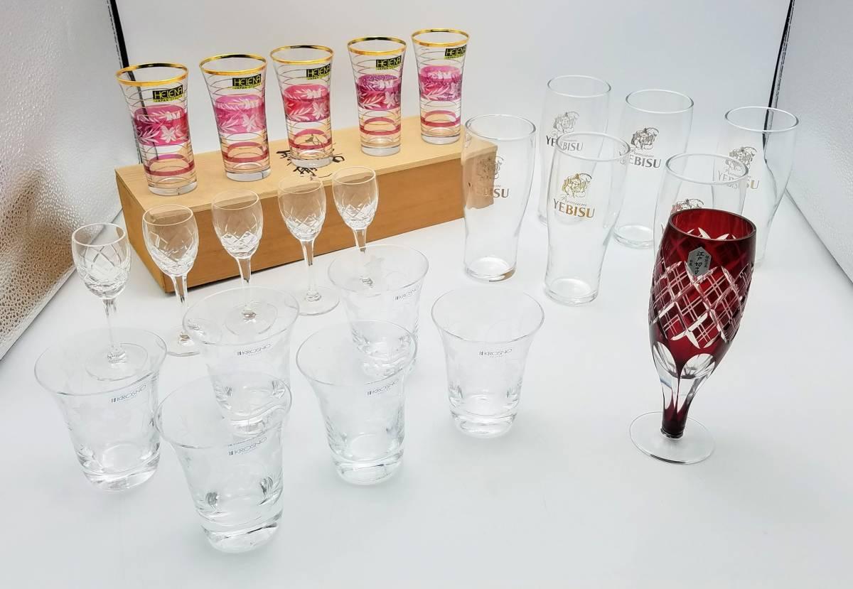 1000円~★ブランド グラス まとめ★KROSNOクロスノ/エビスビールグラス/大塚硝子 OTSUKA