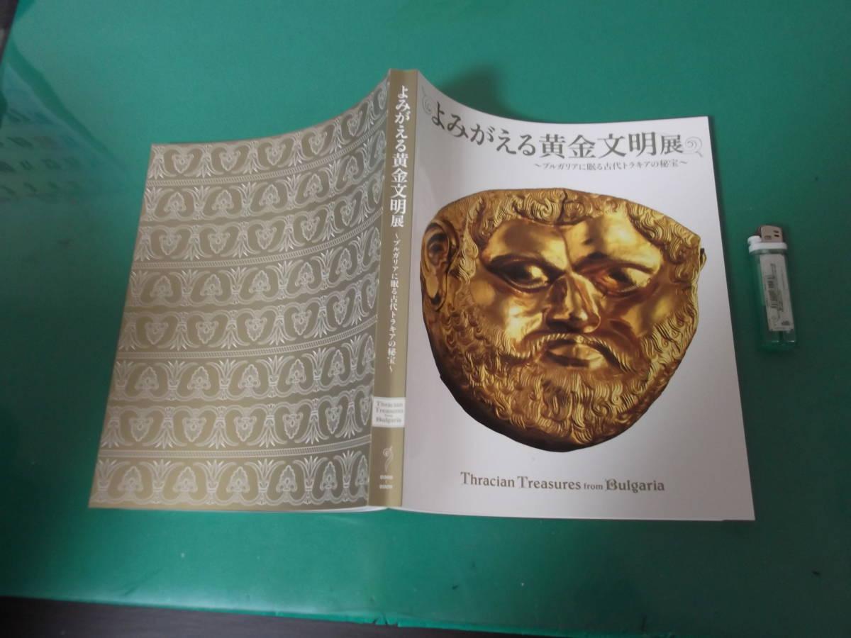 よみがえる黄金文明展 ブルガリアに眠る古代トラキアの秘宝 2008-2009 送料164円_画像1
