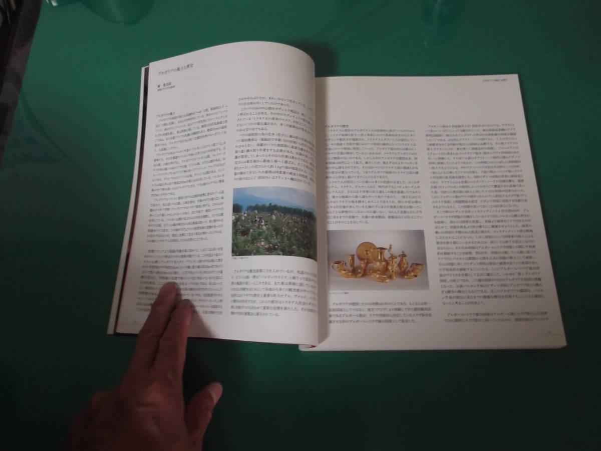 よみがえる黄金文明展 ブルガリアに眠る古代トラキアの秘宝 2008-2009 送料164円_画像2