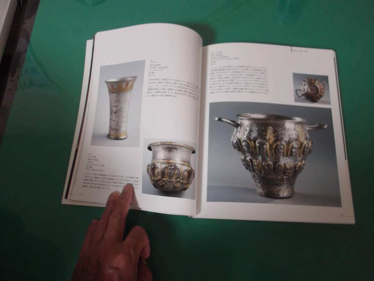 よみがえる黄金文明展 ブルガリアに眠る古代トラキアの秘宝 2008-2009 送料164円_画像4