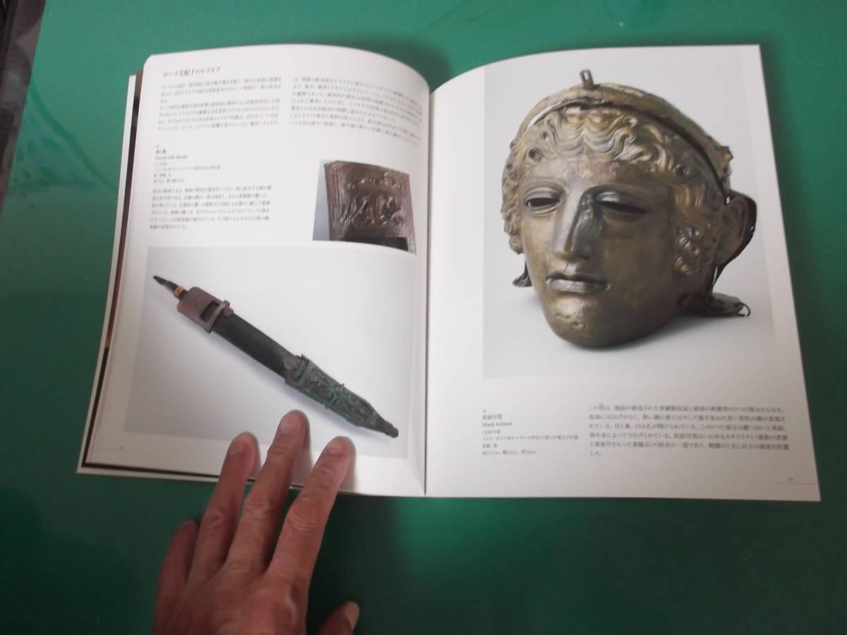 よみがえる黄金文明展 ブルガリアに眠る古代トラキアの秘宝 2008-2009 送料164円_画像5