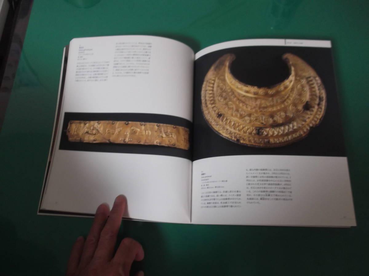 よみがえる黄金文明展 ブルガリアに眠る古代トラキアの秘宝 2008-2009 送料164円_画像6