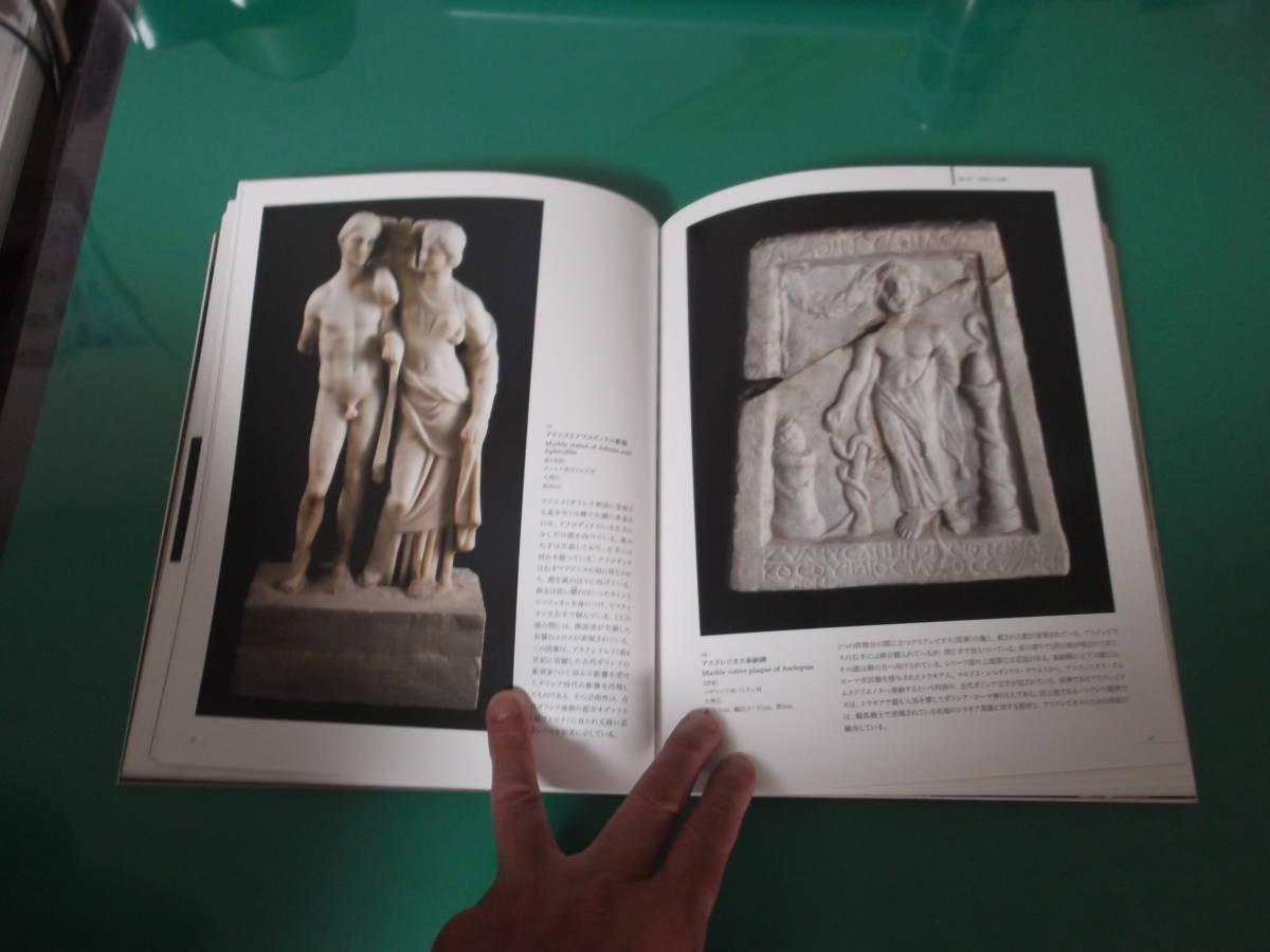 よみがえる黄金文明展 ブルガリアに眠る古代トラキアの秘宝 2008-2009 送料164円_画像7