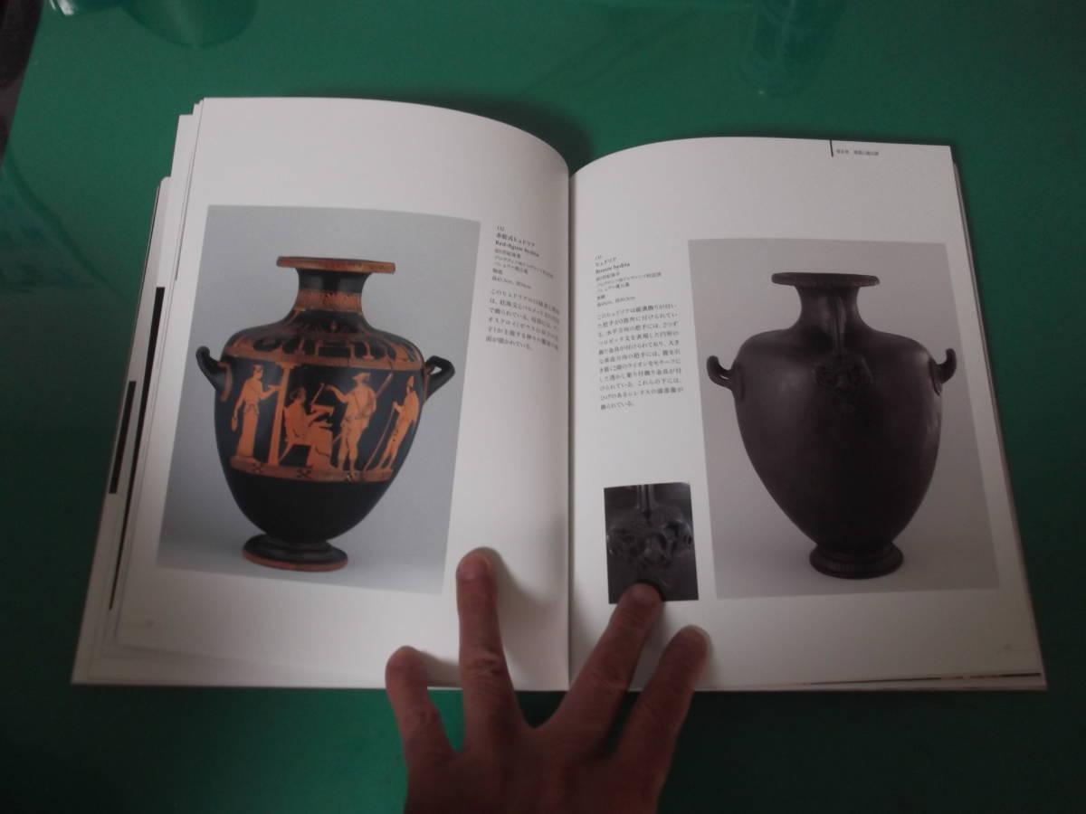 よみがえる黄金文明展 ブルガリアに眠る古代トラキアの秘宝 2008-2009 送料164円_画像8