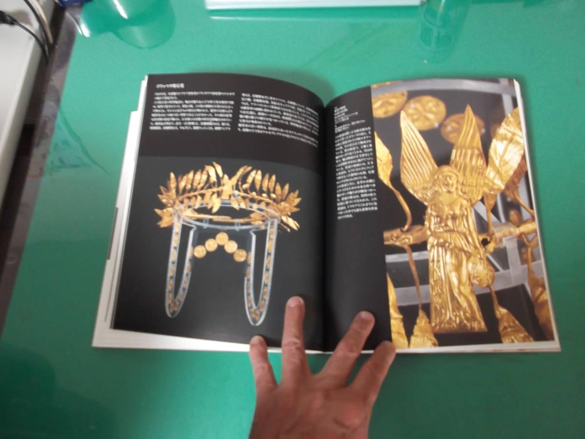 よみがえる黄金文明展 ブルガリアに眠る古代トラキアの秘宝 2008-2009 送料164円_画像9