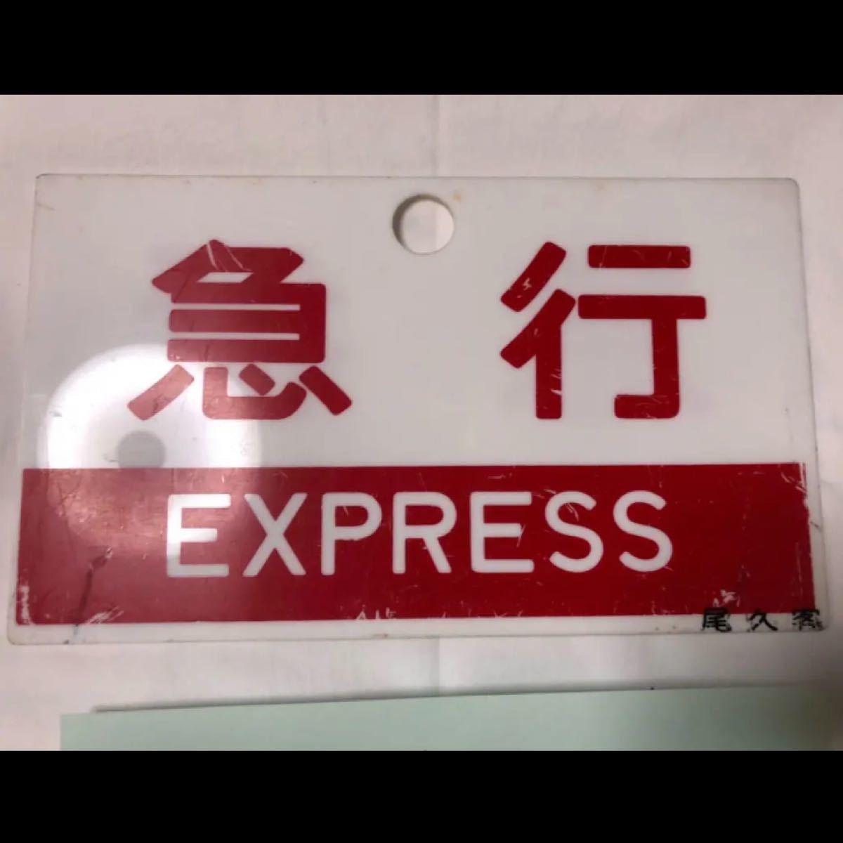 国鉄  鉄道 サボ  急行 鉄道サボ