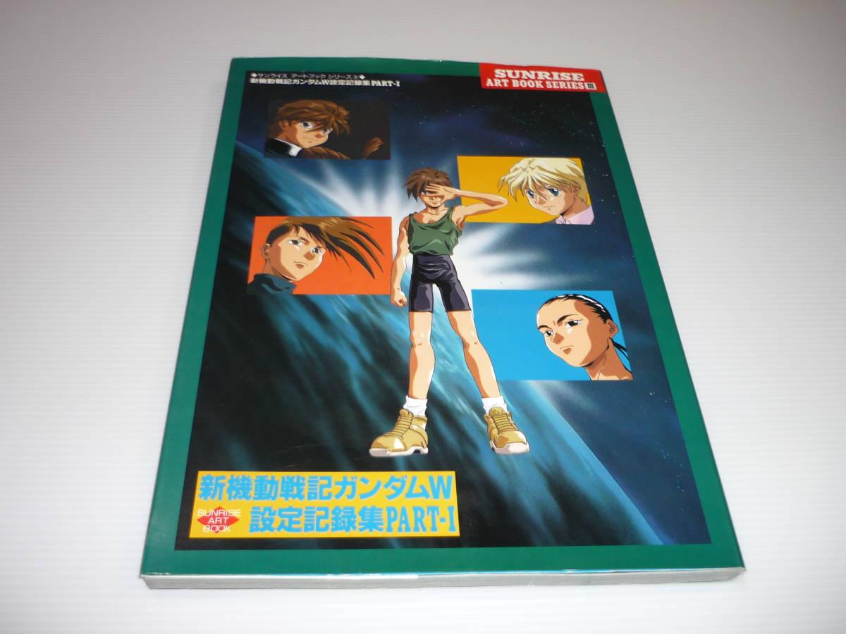 【送料無料】新機動戦記ガンダムW 設定記録集 Part-1 サンライズアートブックシリーズ3 (初版)