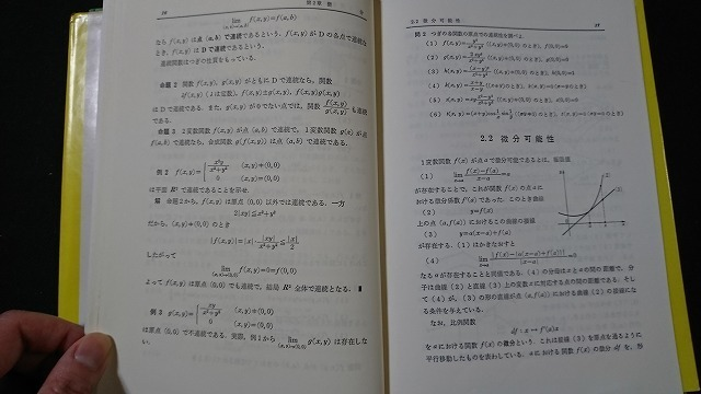 v★ 微分積分学概論 編著/鈴木義也 他 共立出版 平成6年 第4刷 レトロ・アンティーク・コレクション /A06_画像4