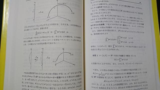 v★ 微分積分学概論 編著/鈴木義也 他 共立出版 平成6年 第4刷 レトロ・アンティーク・コレクション /A06_画像5
