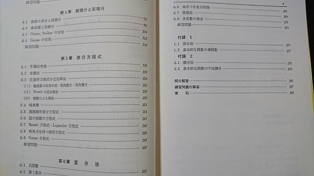 v★ 微分積分学概論 編著/鈴木義也 他 共立出版 平成6年 第4刷 レトロ・アンティーク・コレクション /A06_画像3