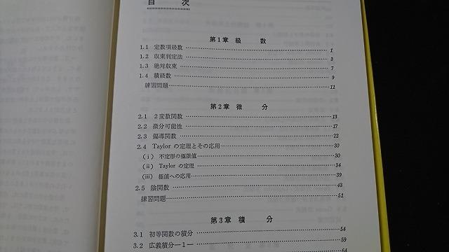 v★ 微分積分学概論 編著/鈴木義也 他 共立出版 平成6年 第4刷 レトロ・アンティーク・コレクション /A06_画像2