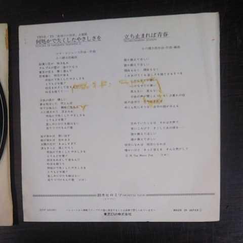 プロモ盤/鈴木ヒロミツ/何処かで失くすたやさしさを、立ち止まれば青春《白ラベル・EP・ETO-10130・見本盤・非売品》_画像4