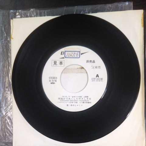 プロモ盤/鈴木ヒロミツ/何処かで失くすたやさしさを、立ち止まれば青春《白ラベル・EP・ETO-10130・見本盤・非売品》_画像3