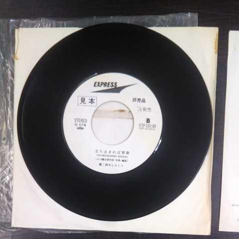 プロモ盤/鈴木ヒロミツ/何処かで失くすたやさしさを、立ち止まれば青春《白ラベル・EP・ETO-10130・見本盤・非売品》_画像5