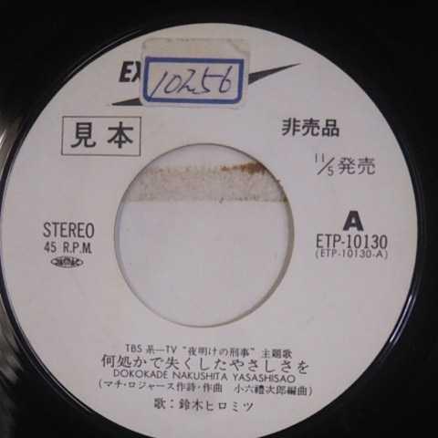 プロモ盤/鈴木ヒロミツ/何処かで失くすたやさしさを、立ち止まれば青春《白ラベル・EP・ETO-10130・見本盤・非売品》_画像2