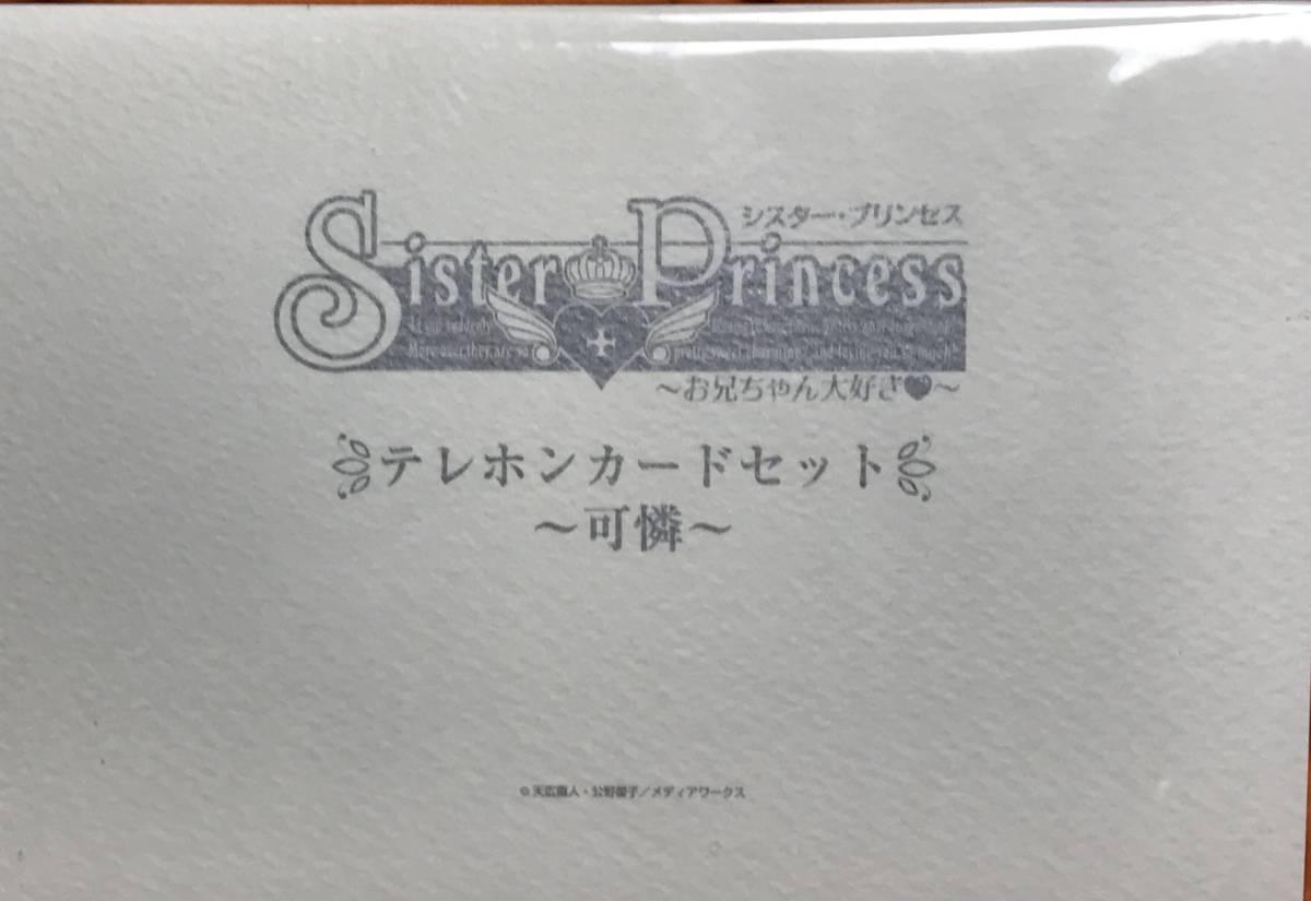 シスター・プリンセス 台紙付き美少女テレカセット 可憐 ピアノ_画像3