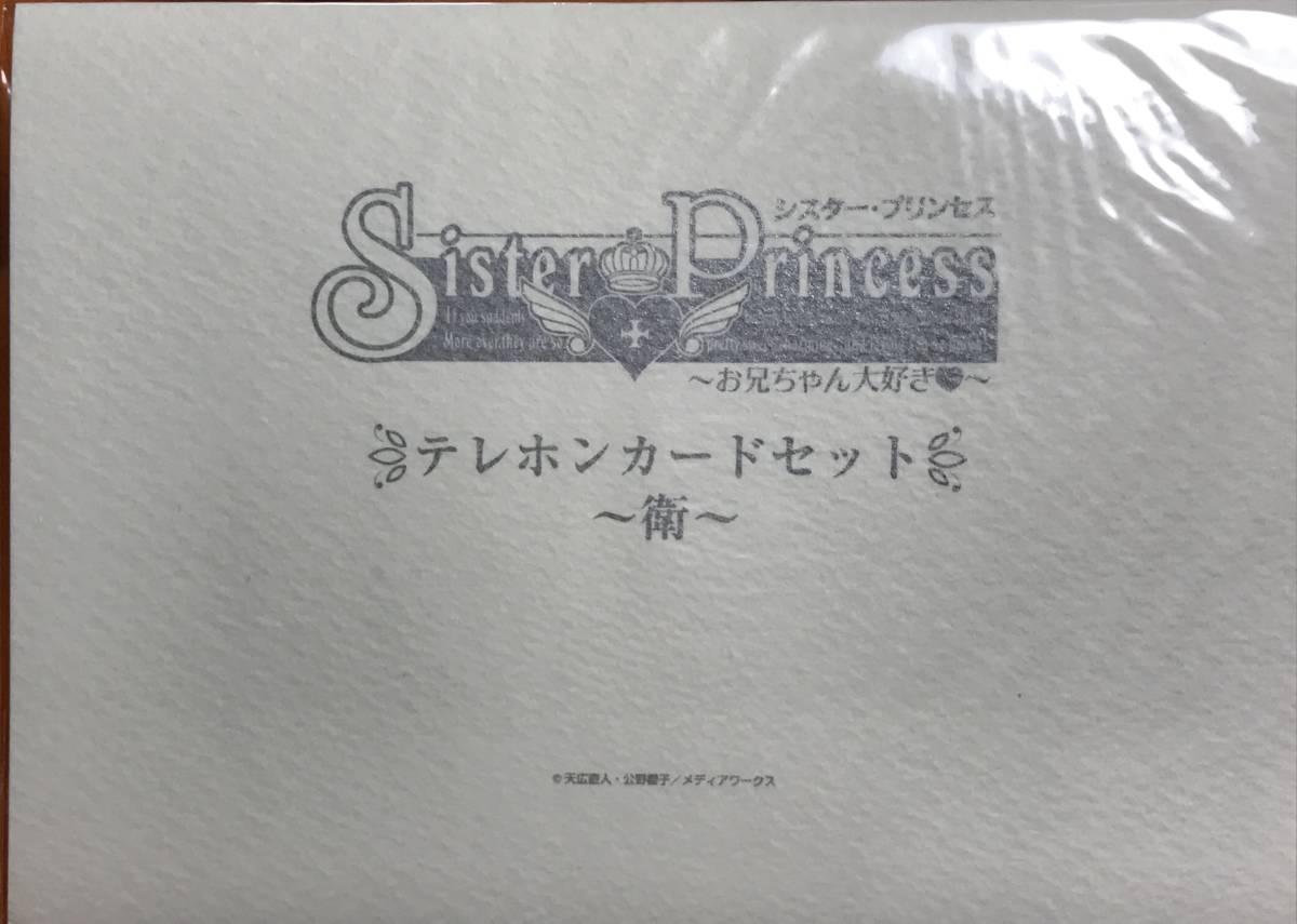 シスター・プリンセス 台紙付き美少女テレカセット 衛 ボクっ娘_画像3