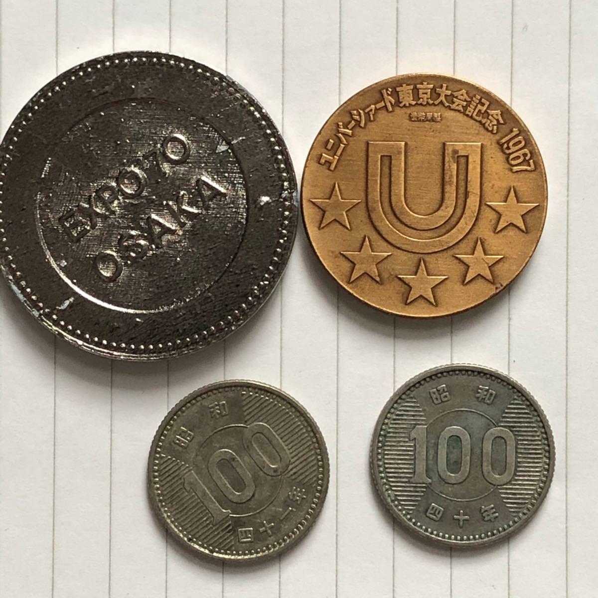 記念硬貨 記念メダル 大阪万博