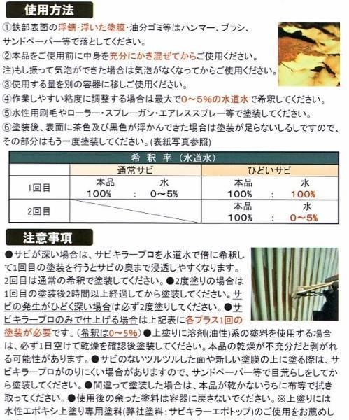 BANZi 水性錆転換塗料 サビキラーPRO 4kg 送料無料_画像3