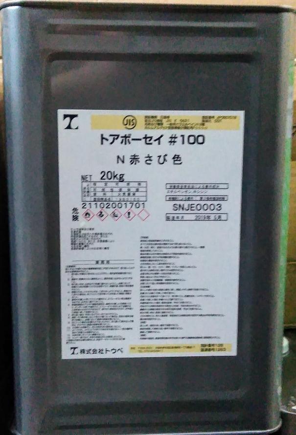 送料込み JIS K 5621 2種 フタル酸樹脂さび止め塗料「トアボーセイ #100 赤さび色 20㎏」株式会社トウペ_画像1