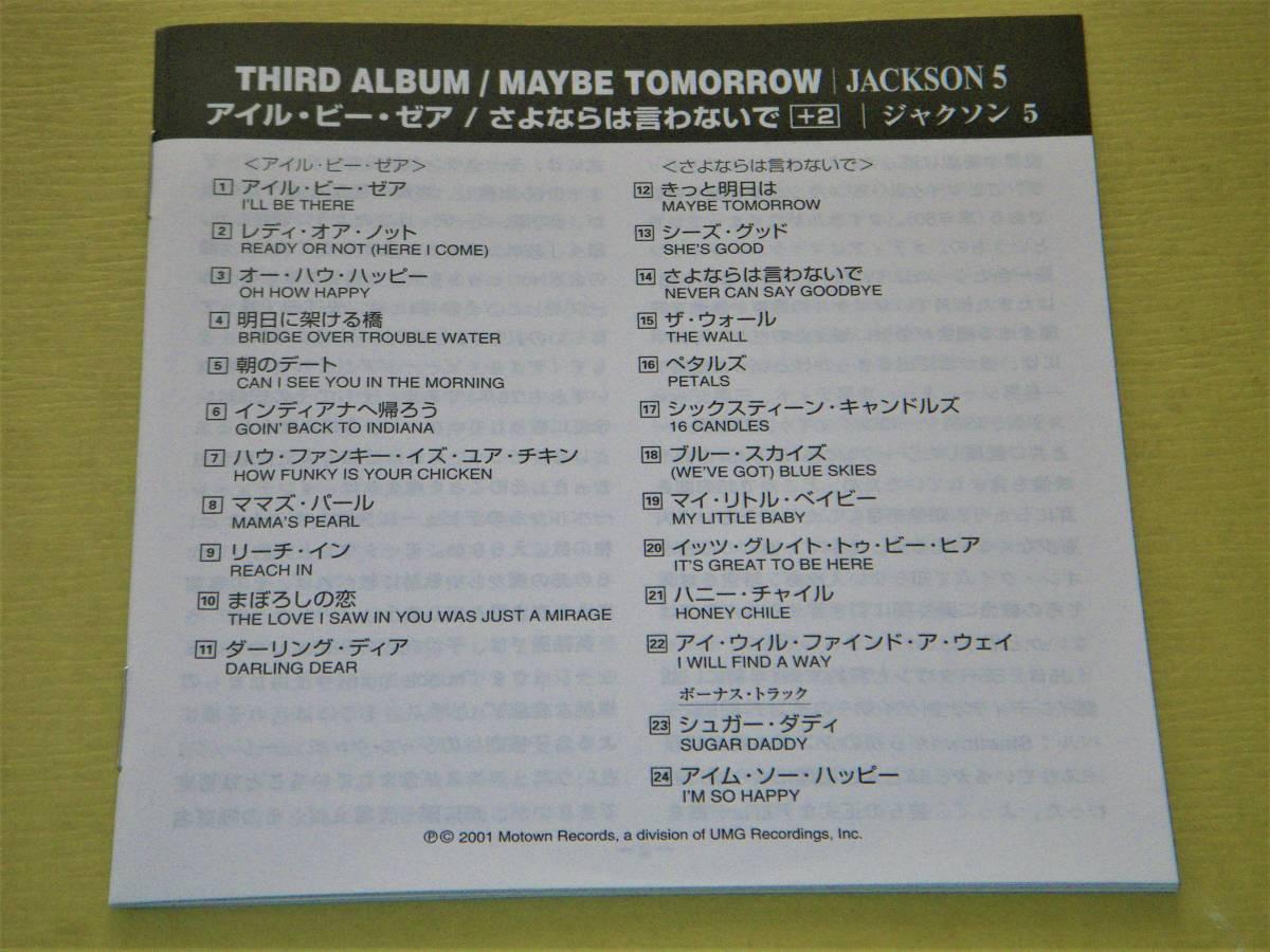 ★ジャクソン5【アイル・ビー・ゼア/さよならは言わないで】CD, 紙ジャケ, ボートラ★_画像4