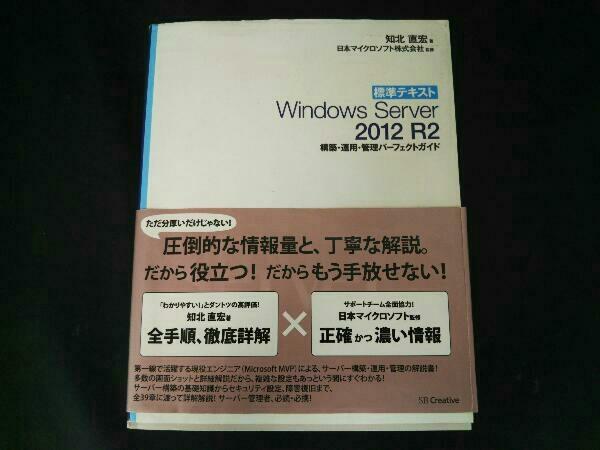 ☆【ジャンク・初版】 標準テキスト Windows Server 2012 R2 構築・運用・管理パーフェクトガイド_画像1