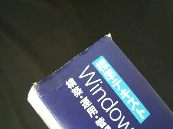 ☆【ジャンク・初版】 標準テキスト Windows Server 2012 R2 構築・運用・管理パーフェクトガイド_画像8