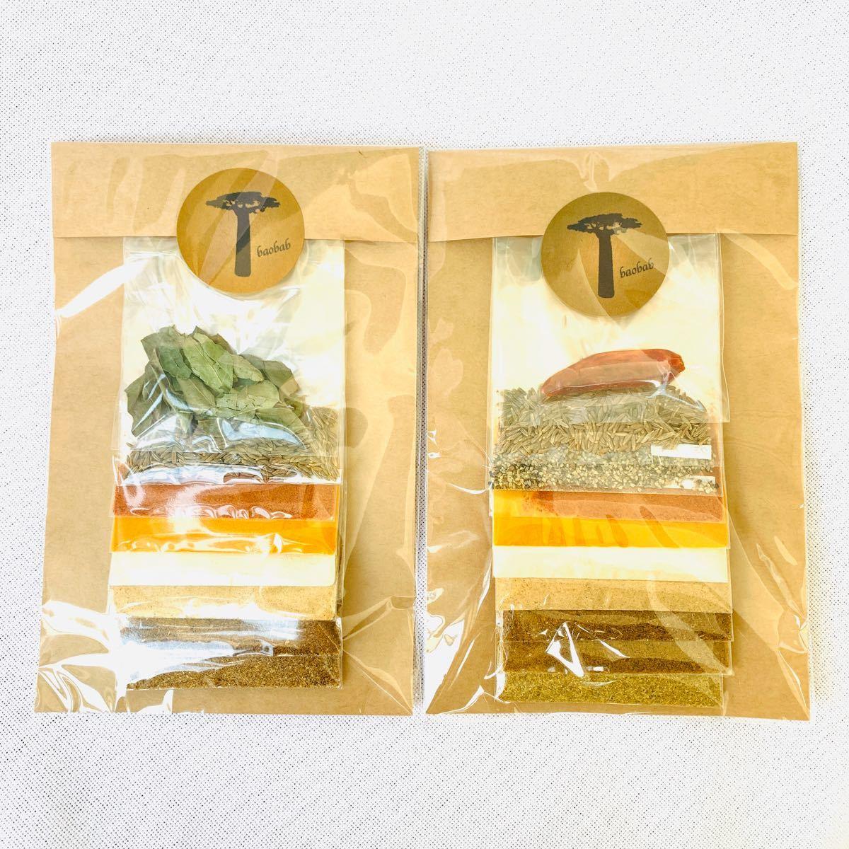 よりどり2袋 スパイスセット レシピ付 グルテンフリー スパイスカレー