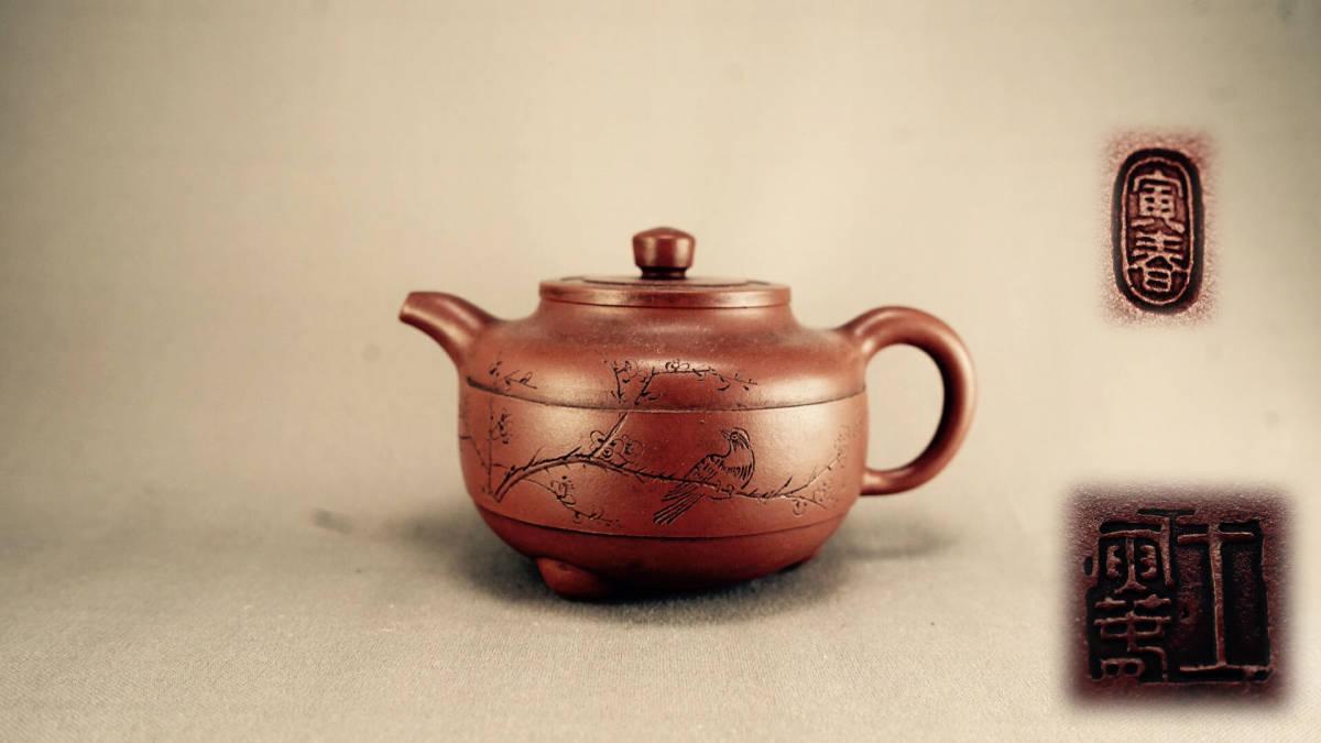 唐物 朱泥 急須 在銘 寅春 煎茶道具 時代品 梅と鳥