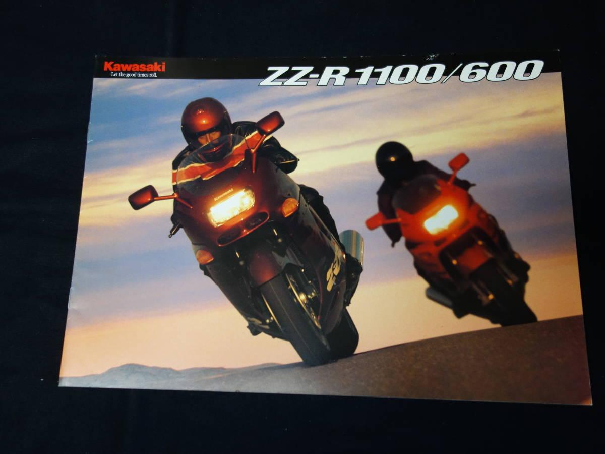 【¥900 即決】カワサキ ZZ-R1100 / ZZ-R600 ZX1100-D/ZX600-E3型 専用カタログ 欧州仕様 英語版 1995年モデル 【輸出仕様】_画像1