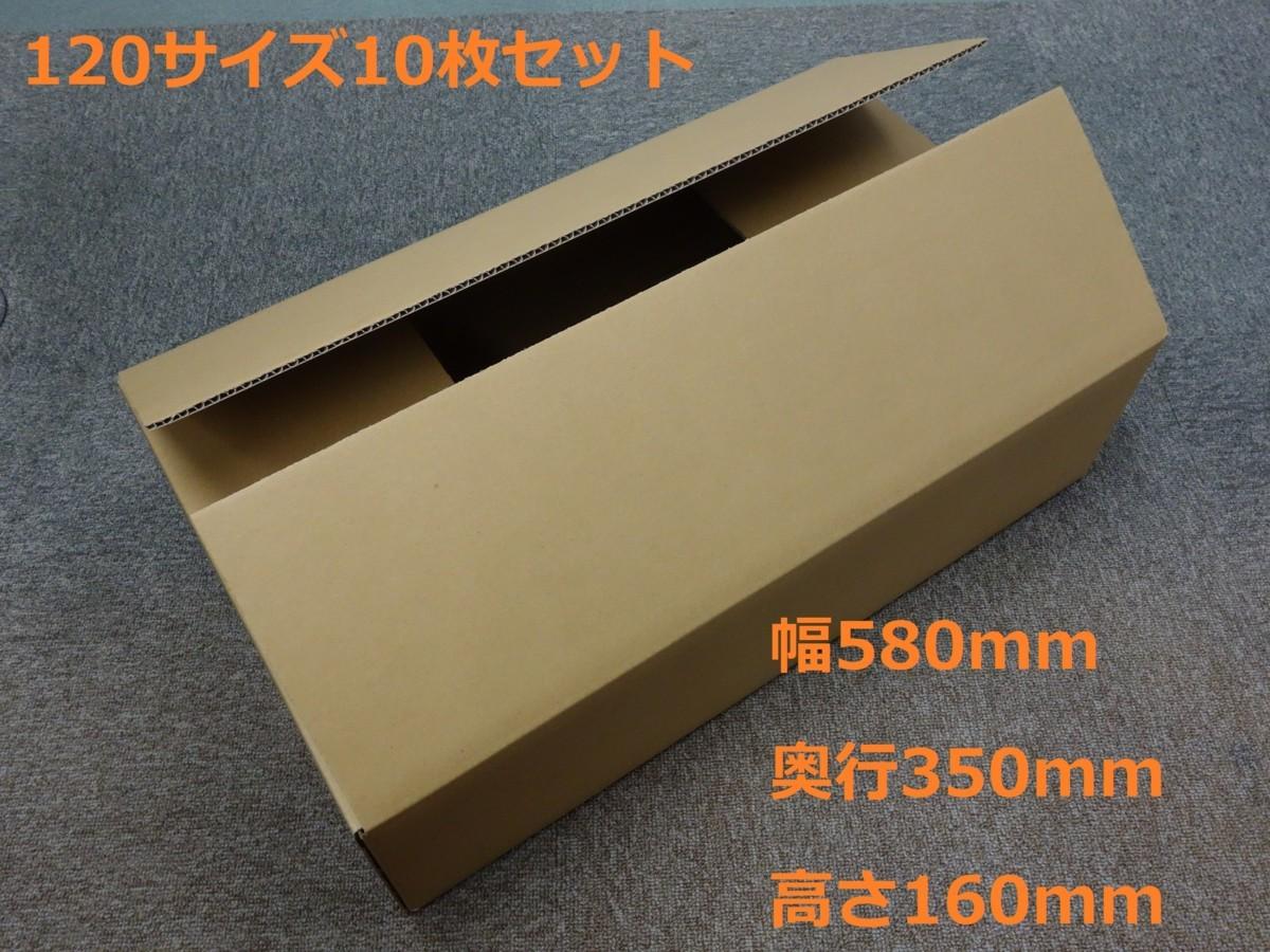 ダンボール 段ボール箱 120サイズ 10枚セット 幅580mm×奥行350mm×高さ160mm 引っ越し 梱包 オークション_画像1