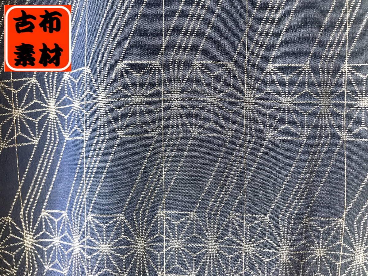 【心和セレクト】大正ロマン~昭和レトロ 着物 麻の葉 古布素材 伝統色 植物文様 着物リメイク 骨董 襤褸 古着 アンティーク JAPAN KIMONO_画像1
