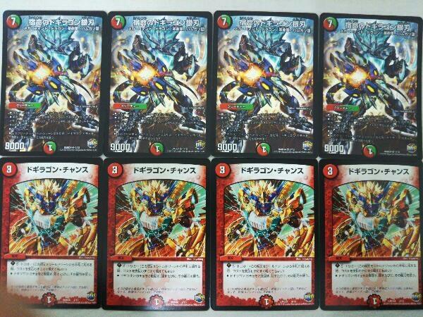 各4枚セット 宿命のドギラゴン銀刃 DMD34 / ドギラゴン・チャンス DMD34_画像1
