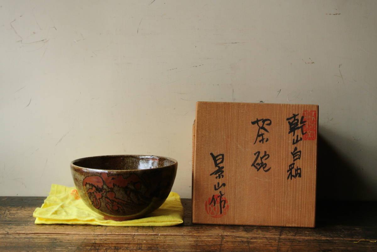 【景山作】乾山白釉 茶碗 お茶道具 共箱 共布 検】陶磁器焼き物うつわ皿食器_画像1