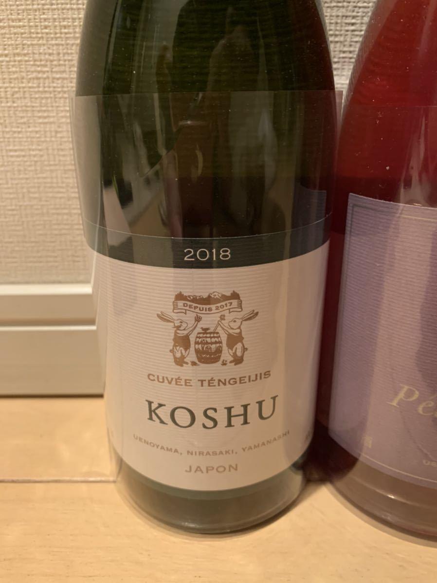 ドメーヌデテンゲイジ 2本セット ロゼ 甲州 日本ワイン 山梨_画像3