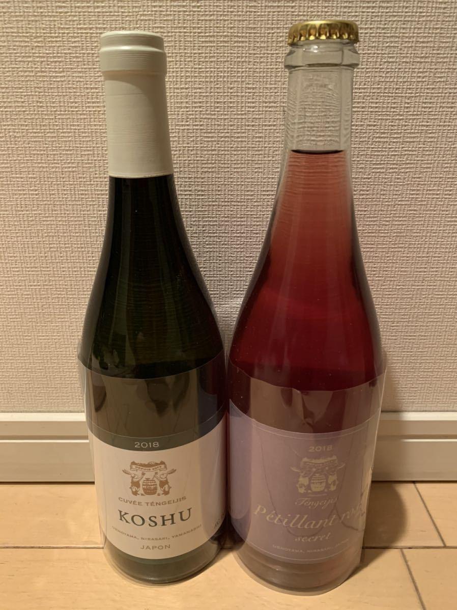ドメーヌデテンゲイジ 2本セット ロゼ 甲州 日本ワイン 山梨_画像1