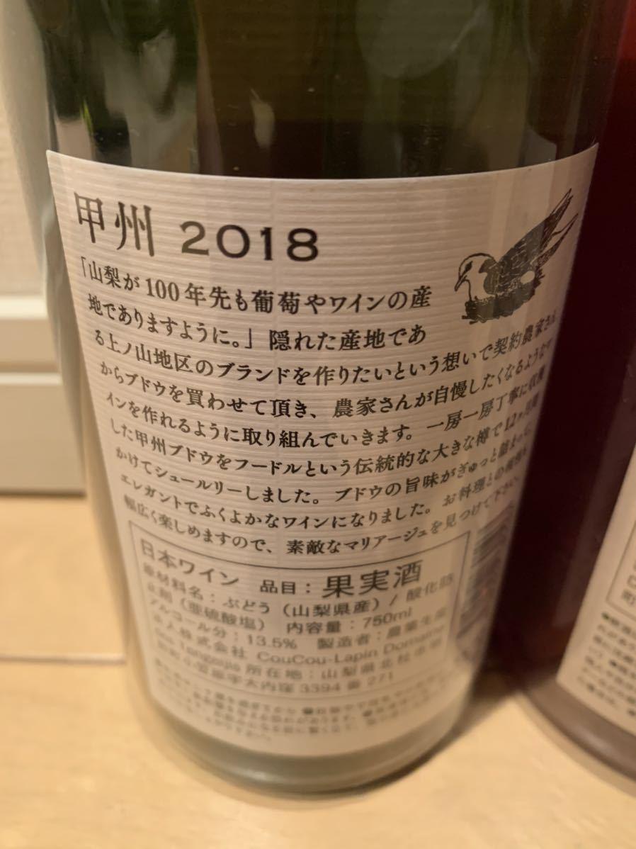 ドメーヌデテンゲイジ 2本セット ロゼ 甲州 日本ワイン 山梨_画像5