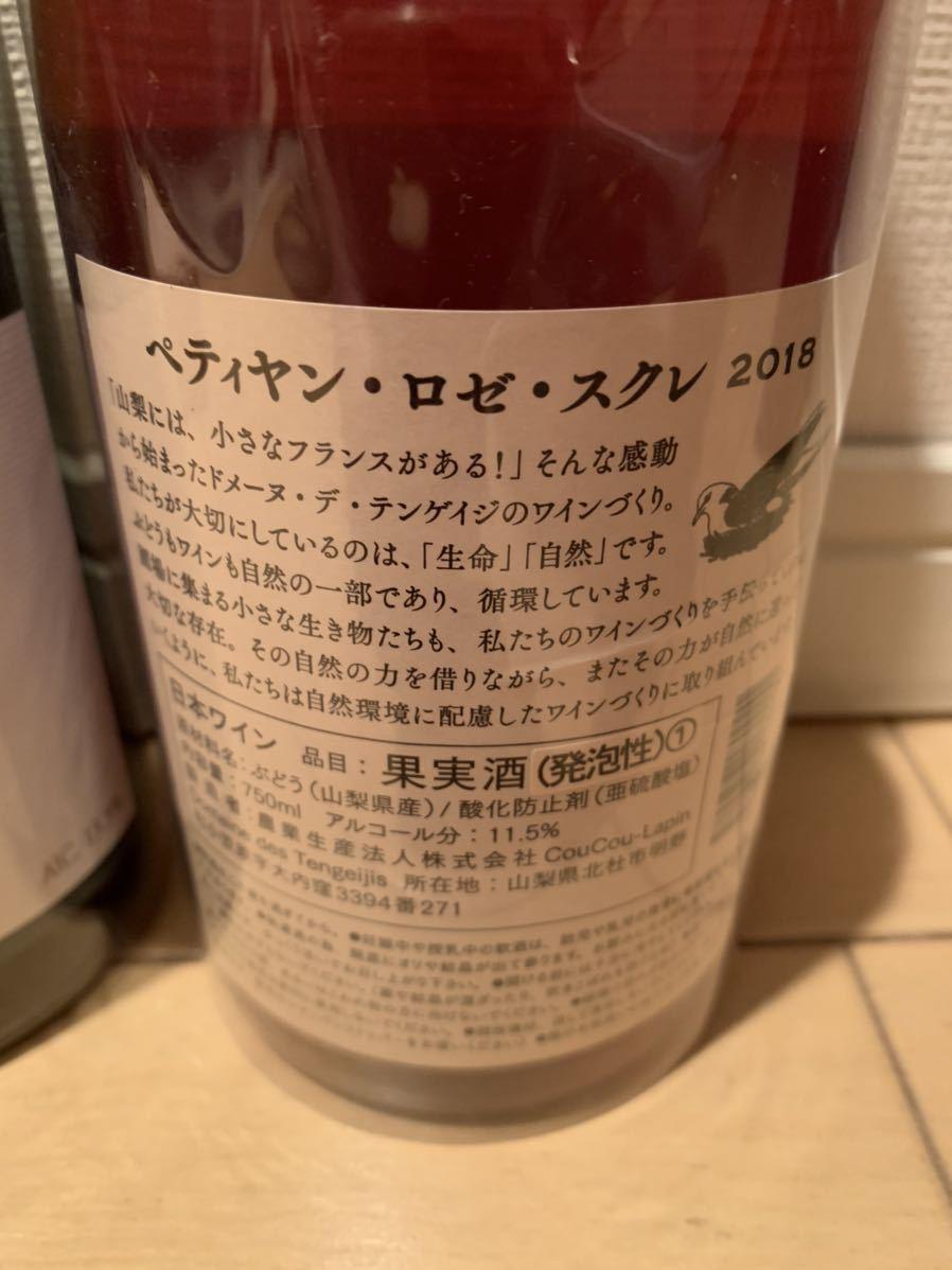 ドメーヌデテンゲイジ 2本セット ロゼ 甲州 日本ワイン 山梨_画像4