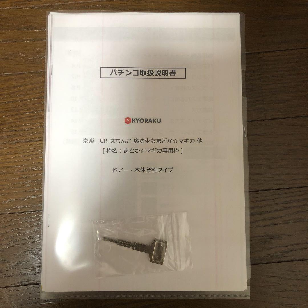 京楽(オッケー)CR魔法少女まどかマギカ M3_画像3