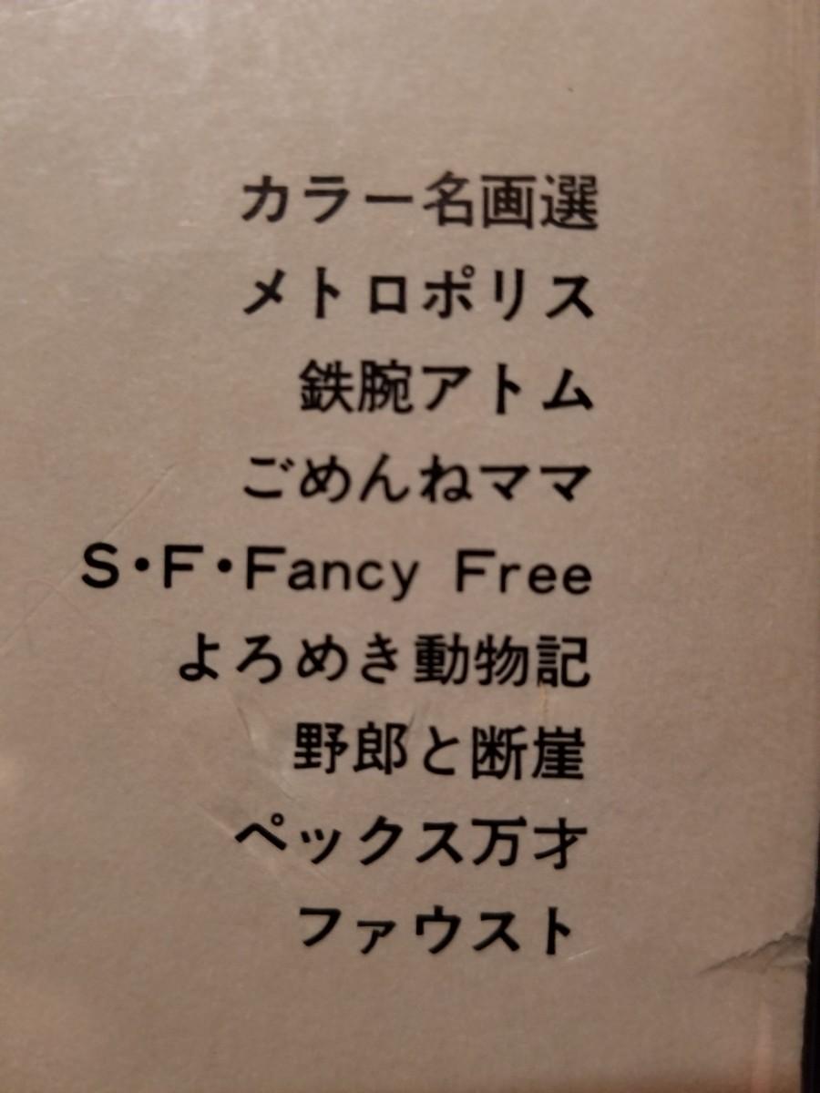 現代漫画・手塚治虫集