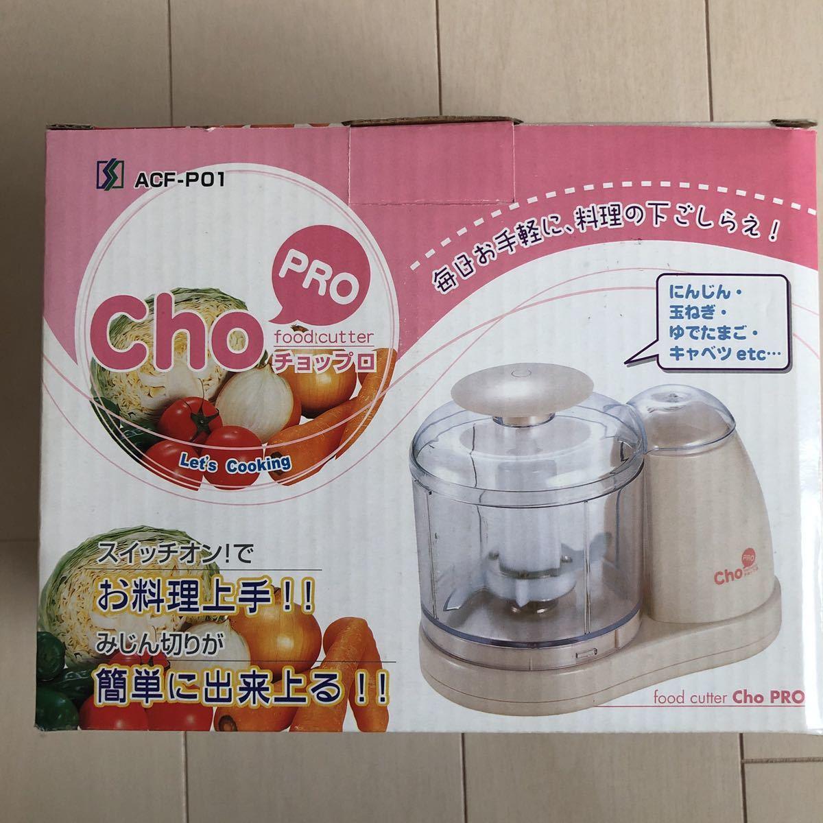 下村工業 電動フードカッター チョップロ ACF-P01
