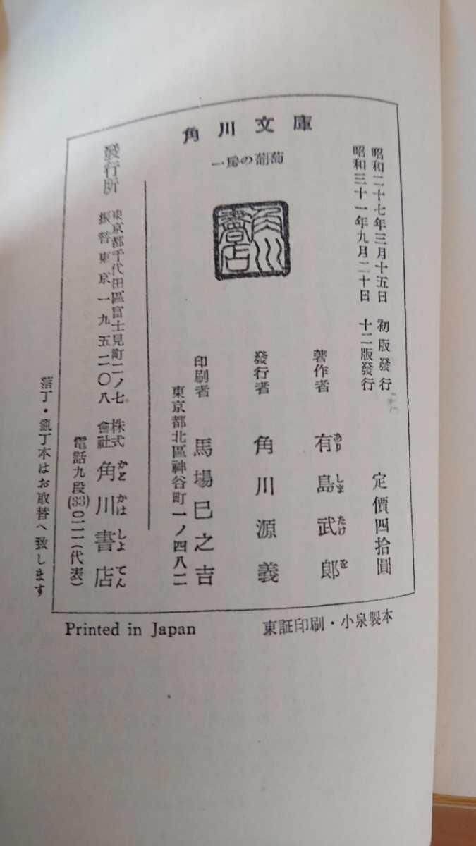 角川文庫 有島 武郎 一房の葡萄