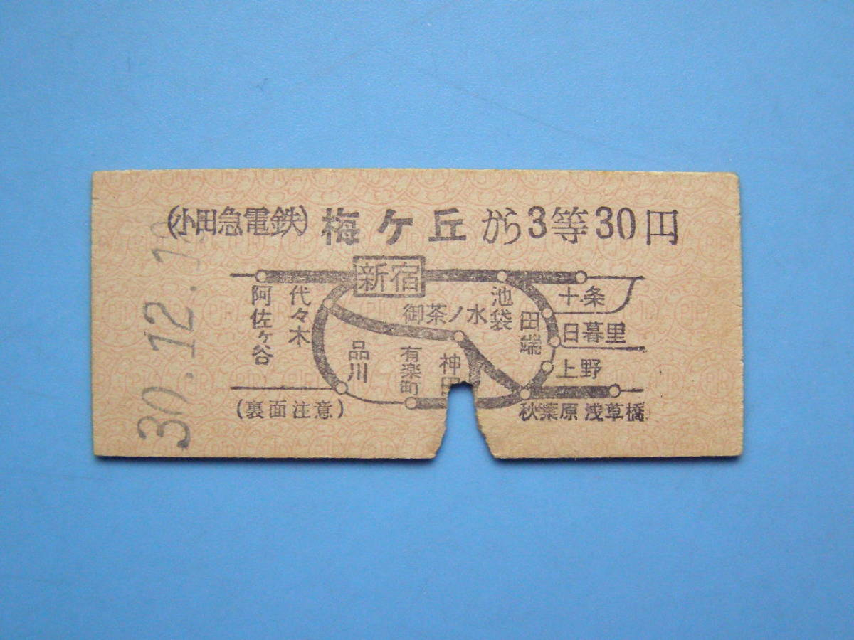 切符 鉄道切符 小田急 小田急電鉄 硬券 乗車券 梅ヶ丘 → 3等30円 30-12-19 (Z311)_画像1