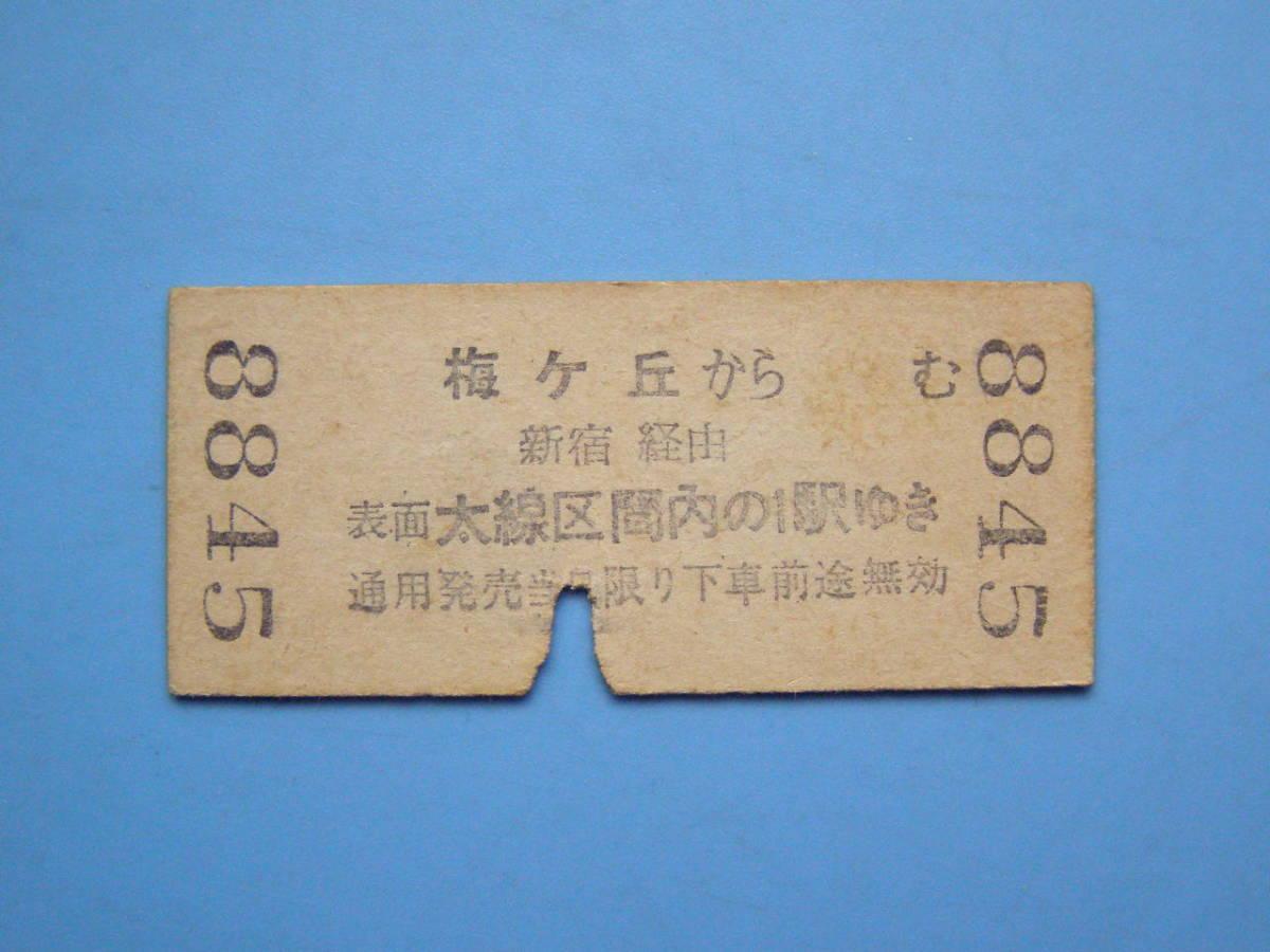 切符 鉄道切符 小田急 小田急電鉄 硬券 乗車券 梅ヶ丘 → 3等30円 30-12-19 (Z311)_画像2