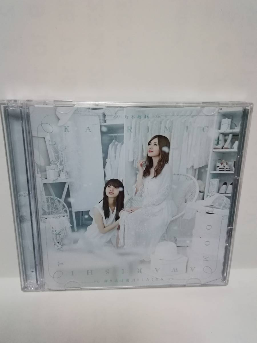 [CD] 乃木坂46 帰り道は遠回りしたくなる (TYPE-A&B)(Blu-ray Disc付)(初回仕様限定盤)(おまけ生写真付)_画像7
