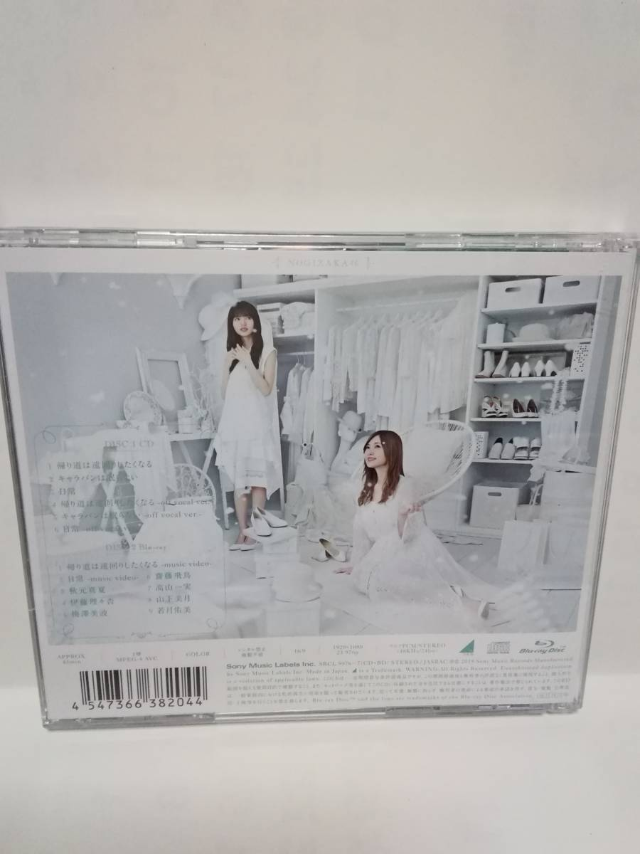 [CD] 乃木坂46 帰り道は遠回りしたくなる (TYPE-A&B)(Blu-ray Disc付)(初回仕様限定盤)(おまけ生写真付)_画像8