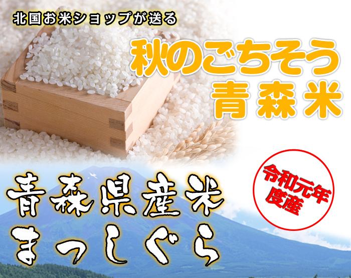 令和2年度 青森県産まっしぐら 白米10kg _画像1