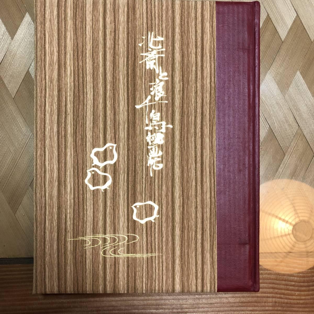 新発見 北斎と浪千鳥秘画帖 美品_画像4