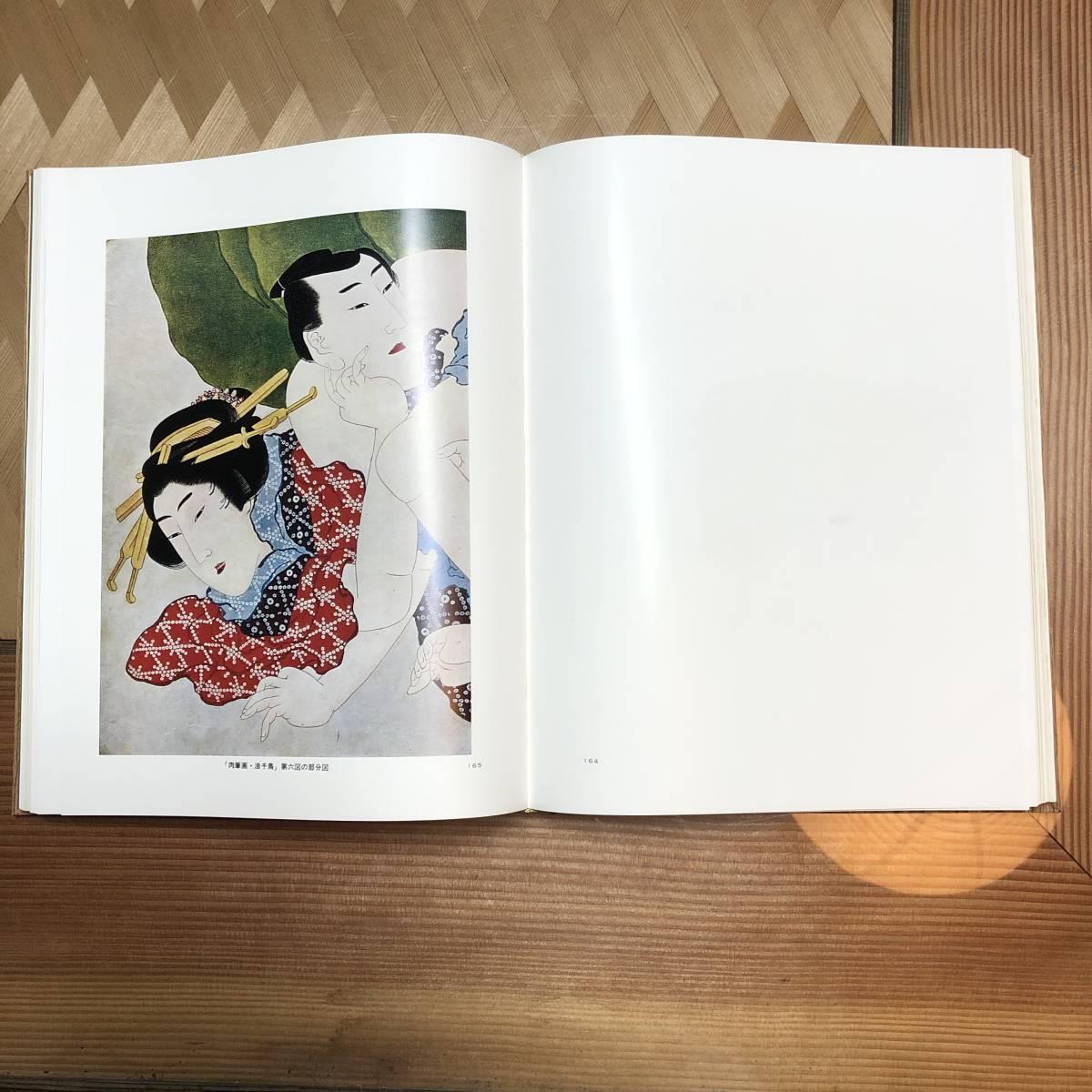 新発見 北斎と浪千鳥秘画帖 美品_画像9