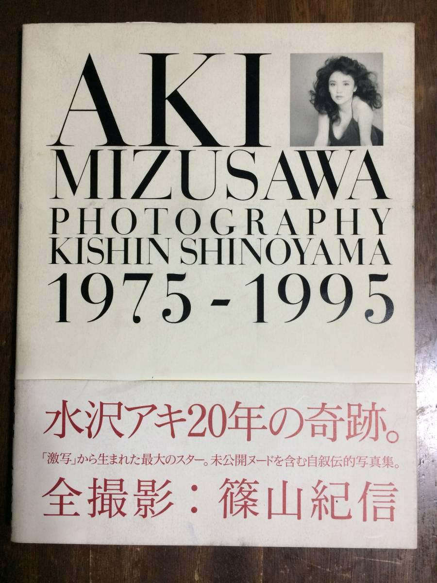 ■■水沢 アキ 写真集 AKI MIZUSAWA 1975-1995_画像1